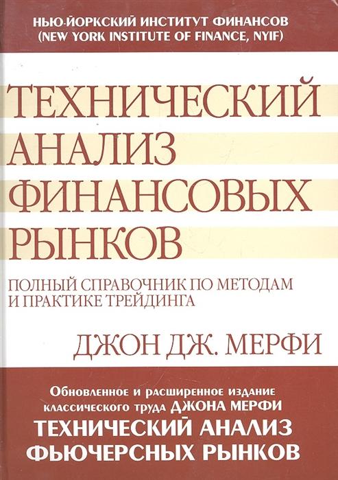 Мерфи Дж. Технический анализ финансовых рынков Полный справочник