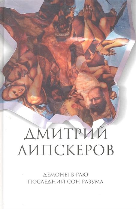 Липскеров Д. Демоны в раю Последний сон разума т 2 5тт
