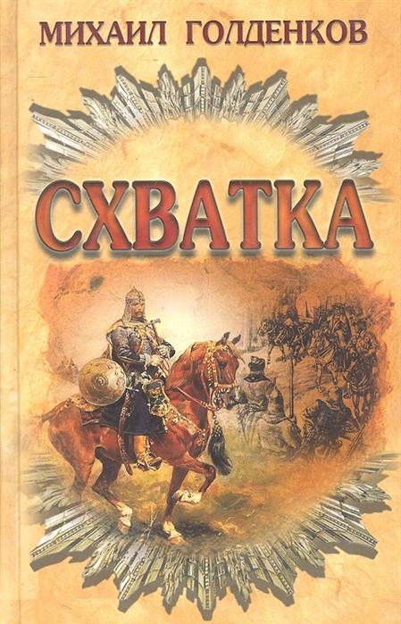 Голденков М. Схватка