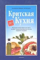 Критская кухня