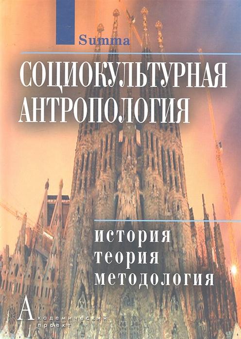 Социокультурная антропология История теория