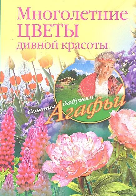 Многолетные цветы дивной красоты Выращивание размножение уход мягк Советы бабушки Агафьи Звонарева А ЦП