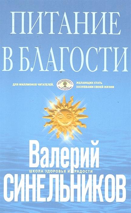 Синельников В. (ред.) Питание в благости