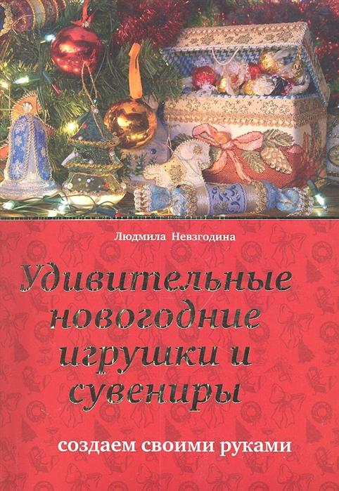 Невзгодина Л. Удивительные новогодние игрушки и сувениры