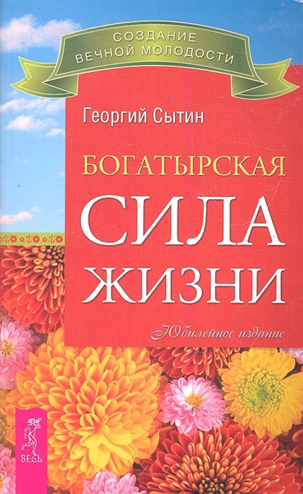 Сытин Г. Богатырская сила жизни георгий сытин богатырская сила жизни преодоление старения развитие божественных способностей комплект из 3 книг