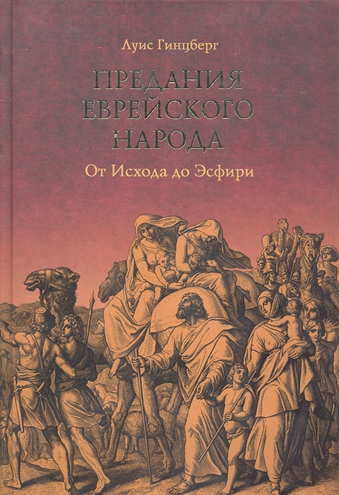 Предания еврейского народа От Исхода до Эсфири