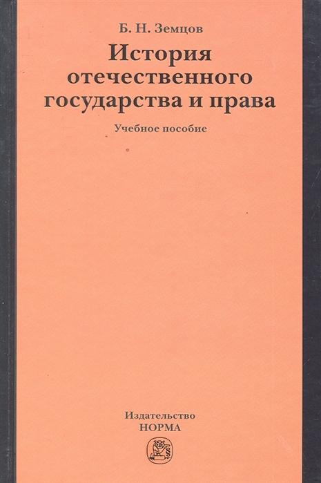 История отечественного государства и права Учеб пос