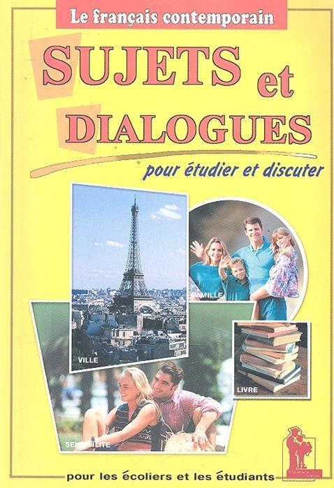 Ферджани М. (сост.) Темы и диалоги Sujets et Dialogues вольтер dialogues et entretiens philosophiques