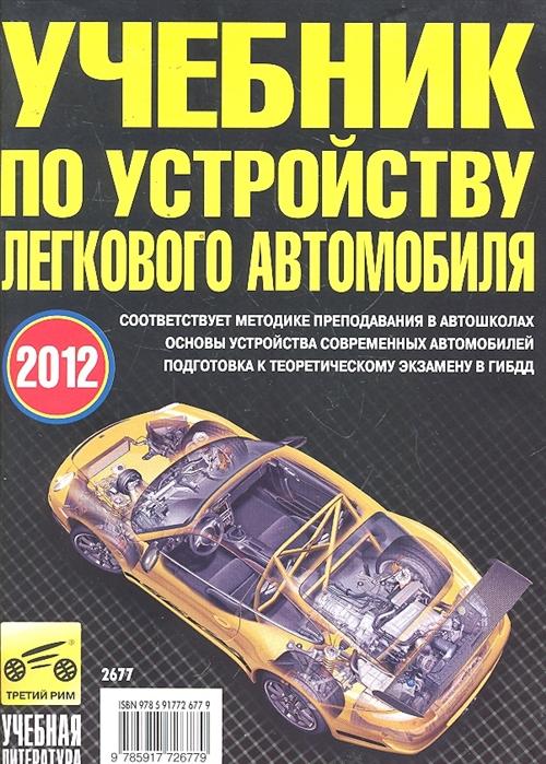 Яковлев В. Учебник по устройству легкового автомобиля яковлев в учебник по устройству легкового автомобиля