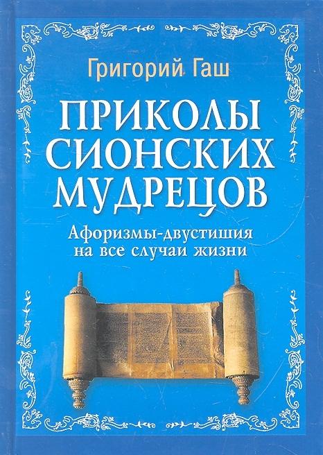 Гаш Г. Приколы сионских мудрецов афоризмы-двустишия на все случаи жизни