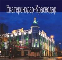 Фотоальбом Екатеринодар-Краснодар 2010 англ.