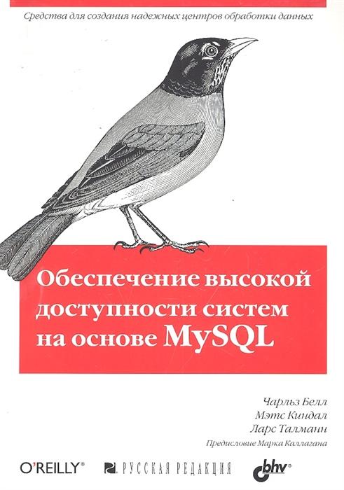 Белл Ч., Киндал М., Талманн Л. Обеспечение высокой доступности систем на основе MySQL