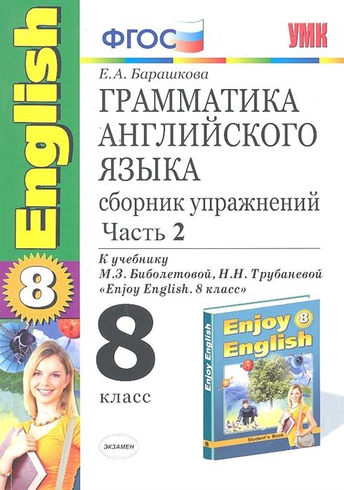 Барашкова Е. Грамматика английского языка Сборник упражнений 8 класс часть II К учебнику М З Биболетовой и др Enjoy English
