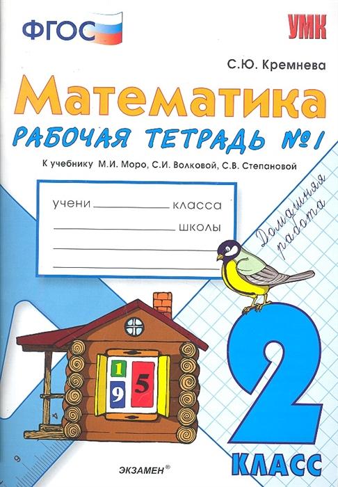 Математика 2 класс Рабочая тетрадь 1 К учебнику Моро и др