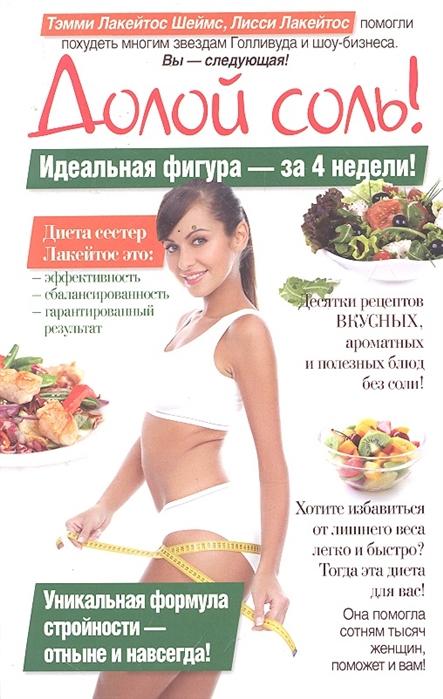 Рецепты Быстро Похудения.