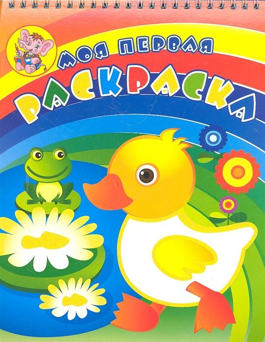 Курганова Ю. (худ.) Р Утенок с лягушонком