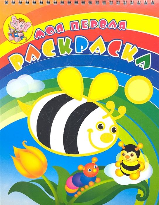 Курганов Ю.Б. (худ.) Р Веселая пчелка курганов ю б худ р веселая пчелка