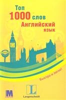 Топ 1000 слов Английский язык Учеб. пособие