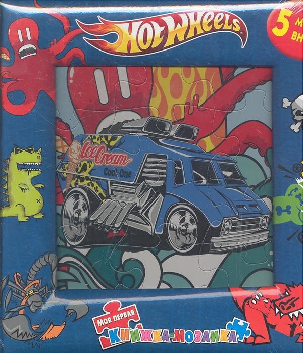 Жукова Ю. (ред.) Hot Wheels позина и ред hot wheels на старт внимание марш 30 объемных наклеек постер