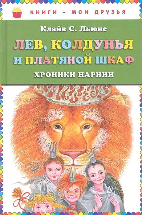 Льюис К. Лев Колдунья и платяной шкаф эксмо лев колдунья и платяной шкаф ил п бэйнс