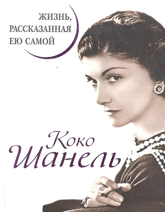 Шанель К. Коко Шанель Жизнь рассказанная ею самой Уникальная автобиография женщины-эпохи Шанель К Эксмо недорого