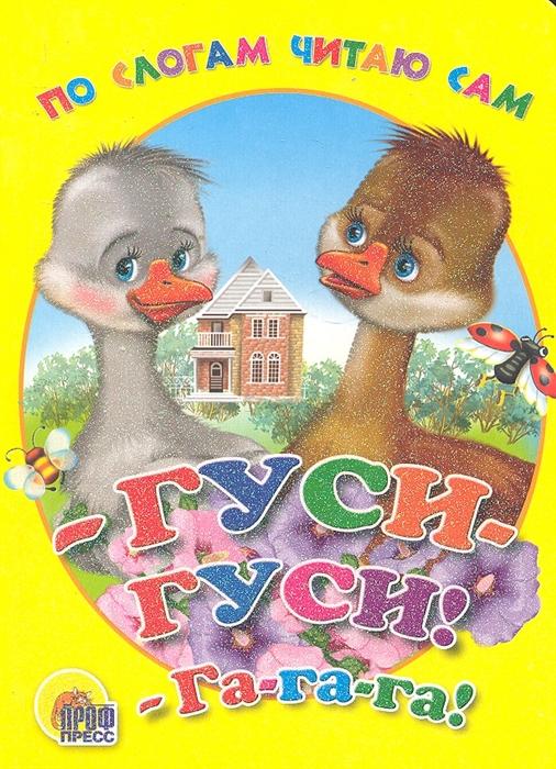 Гуси-гуси Га-га-га По слогам читаю сам книжка мозаика синтез читаю по слогам гуси лебеди