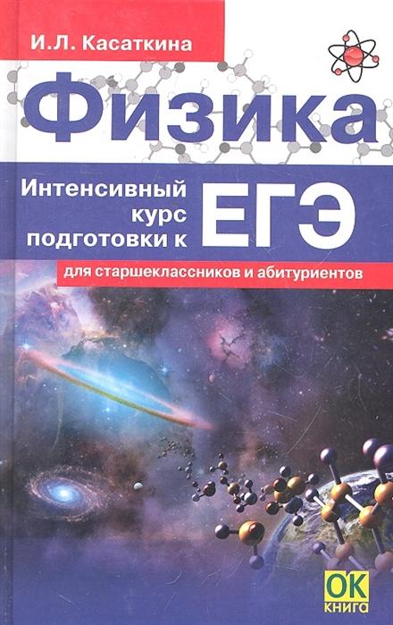 Касаткина И.Л. Физика Интенсивный курс подготовки к ЕГЭ