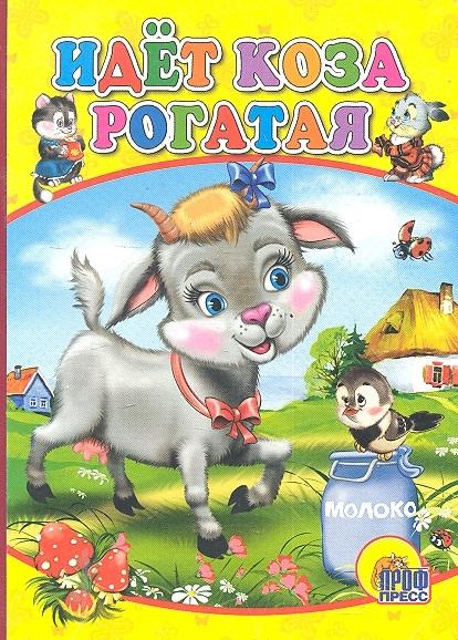 Идет коза рогатая цыганков и худ идет коза рогатая