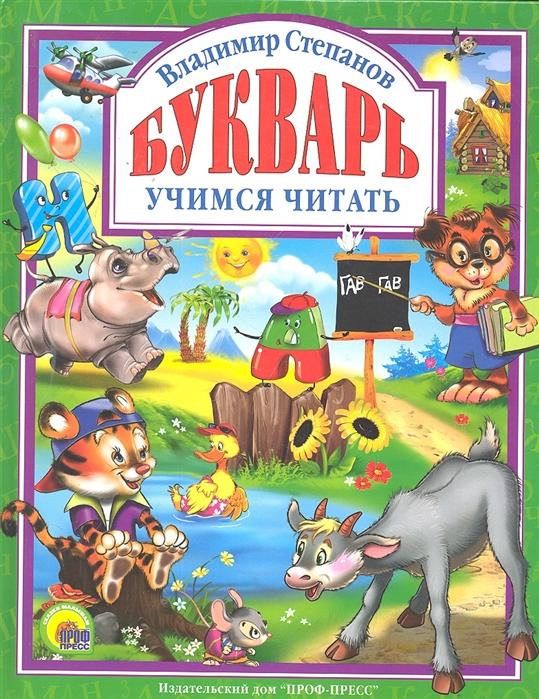Степанов В.А. Букварь Учимся читать степанов в букварь