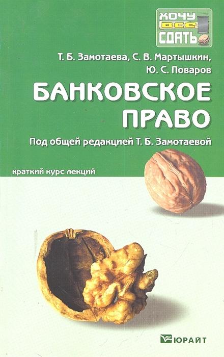 Фото - Замотаева Т. (ред.) Банковское право банковское оборудование