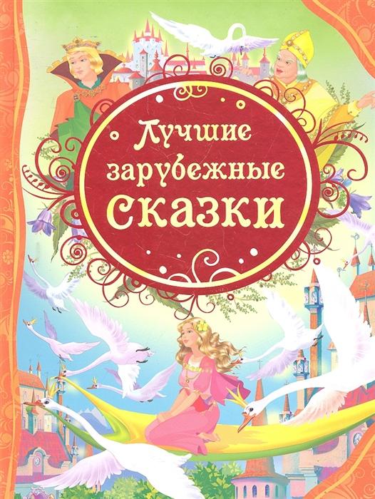 Мельниченко М. (пер.) Лучшие зарубежные сказки цена