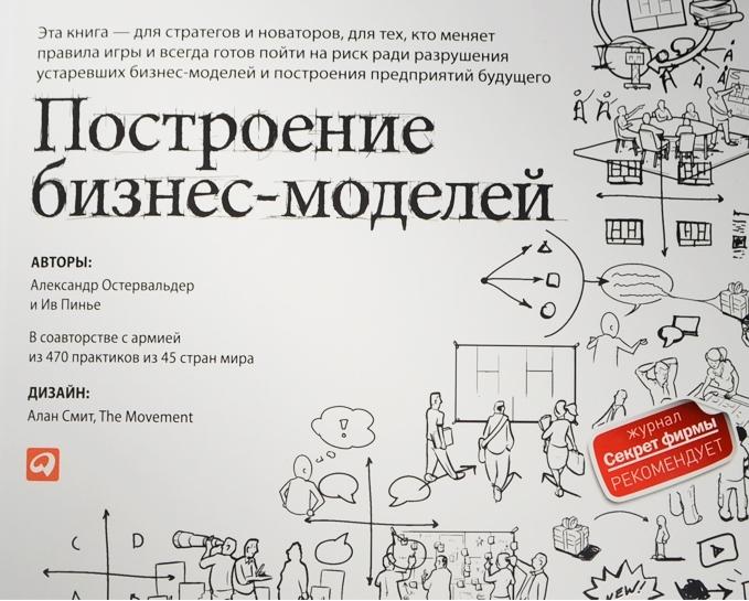 Остервальдер А., Пинье И. Построение бизнес-моделей Настольная книга стратега и новатора