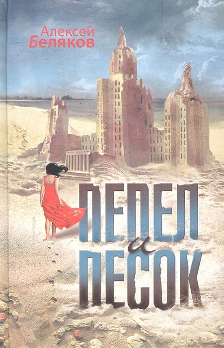 Беляков А. Пепел и песок беляков алексей вторая дверь