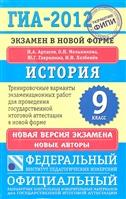 ГИА-2012 ФИПИ История 9 кл. Экзамен в новой форме