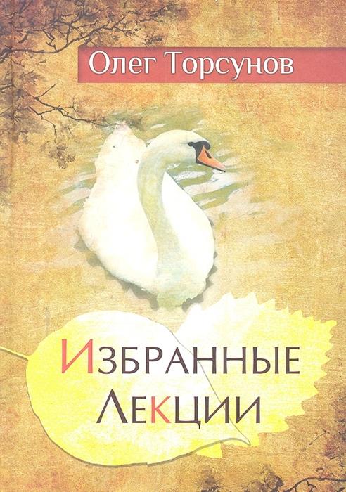 Торсунов О. Избранные лекции