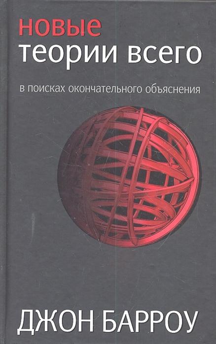 Барроу Д. Новые теории всего