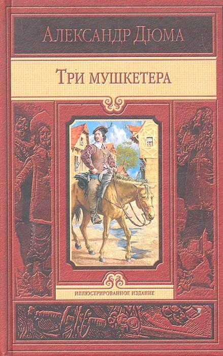 Дюма А. Три мушкетера дюма а три мушкетера часть вторая