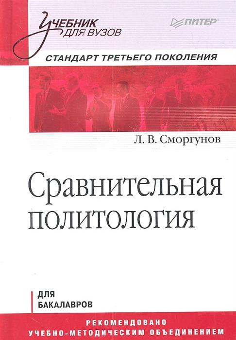Сморгунов Л.В. Сравнительная политология Стандарт третьего поколения недорого