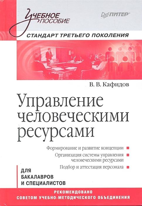 Кафидов В.В. Управление человеческими ресурсами Стандарт третьего поколения управление человеческими ресурсами учебное пособие стандарт третьего поколения