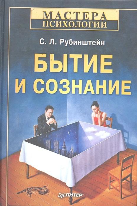 цены на Рубинштейн С.Л. Бытие и сознание  в интернет-магазинах