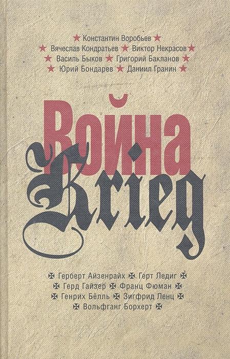 Архипов Ю., Кочетов В. (сост.) Война Krieg 1941-1945