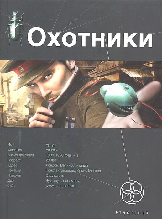 Охотники Кн 1 Погоня за жужелицей фото