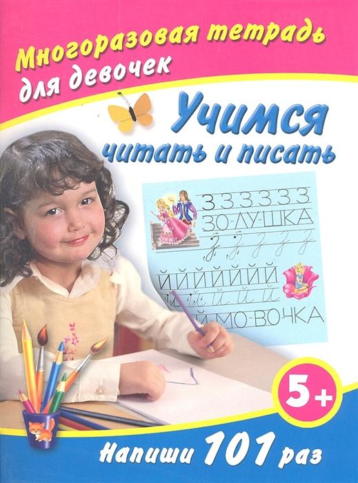 Дмитриева В. Учимся читать и писать дмитриева в учимся рисовать писать и читать