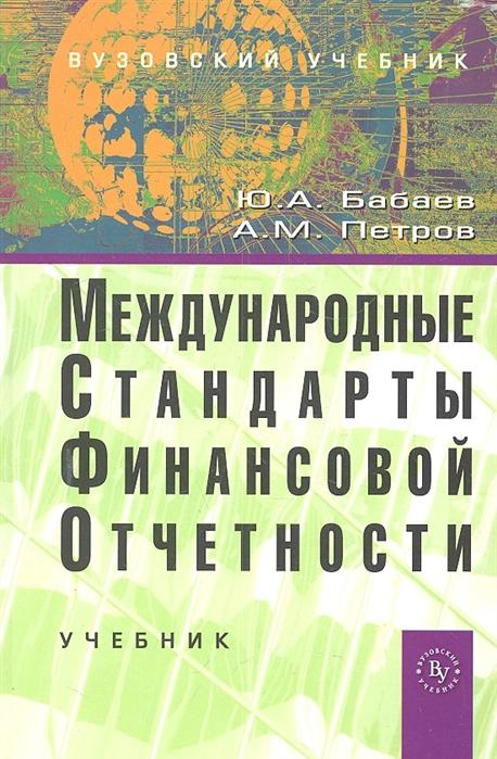 Бабаев Ю., Петров А. Международные стандарты финансовой отчетности