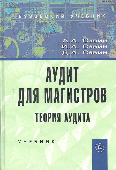 Аудит для магистров Теория аудита Учебник