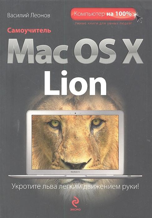 Леонов В. Самоучитель Mac OS X Lion цена