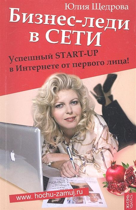 Щедрова Ю. Бизнес-леди в Сети Успешный Start-up в Интернете бейкер лаура где моя мама page 2 page 5