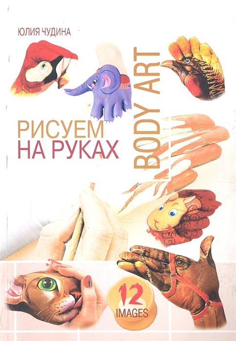 Чудина Е. Рисуем на руках