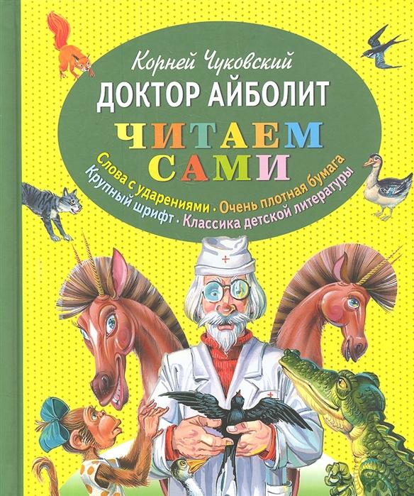 Чуковский К. Доктор Айболит чуковский к и айболит
