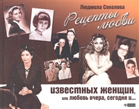Рецепты любви известных женщин Феникс. Соколова